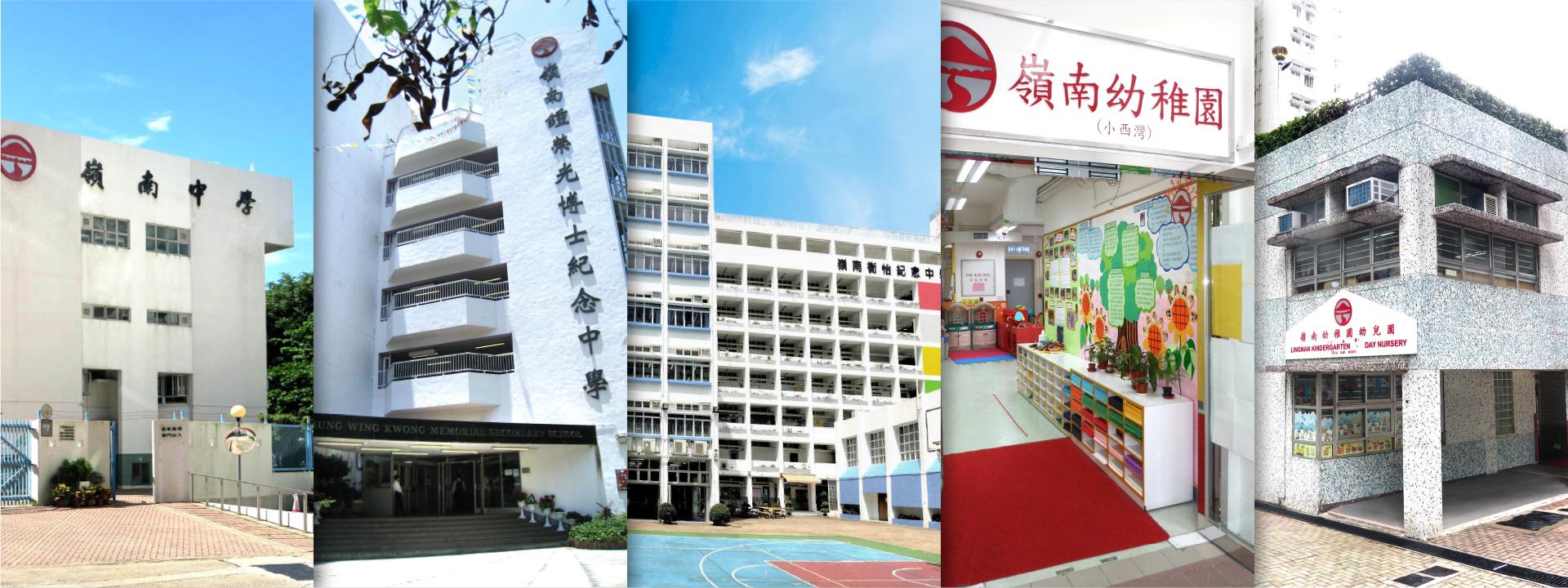 lingnan-education-slide-2