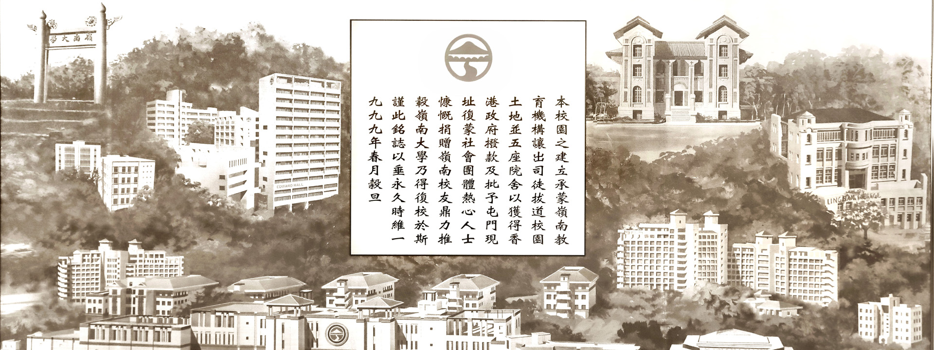 lingnan-education-slide-3-monument-plaque